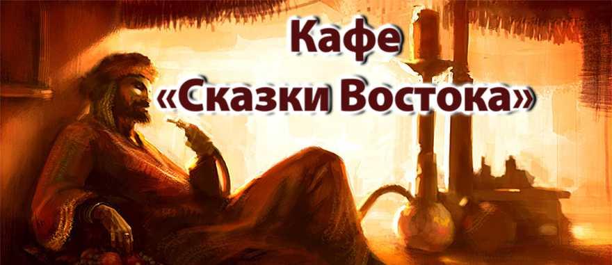 skazki_vostoka_top.jpg